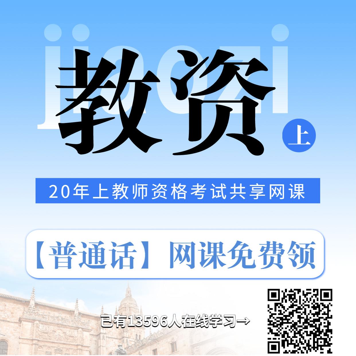 【普通话】网课免费领1.jpg